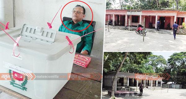 কুমিল্লায় উপজেলা নির্বাচনে ভোটার নেই, কর্মকর্তা ঘুমে