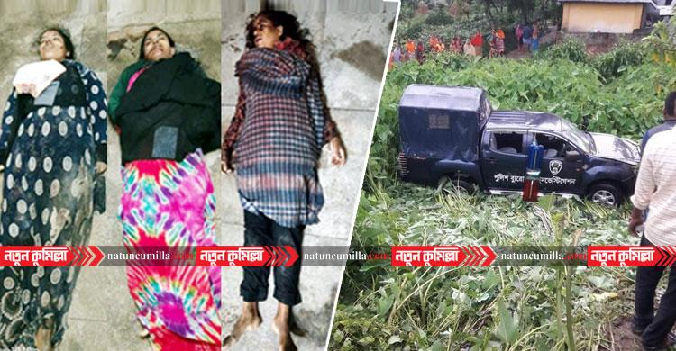 চৌদ্দগ্রামে পিবিআই'র গাড়ি চাপায় তিন নারী শ্রমিক নিহত