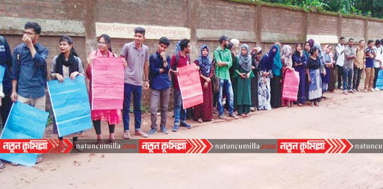 সড়ক সংস্কারের দাবিতে কুমিল্লা বিশ্ববিদ্যালয় শিক্ষার্থীদের প্রতিবাদ