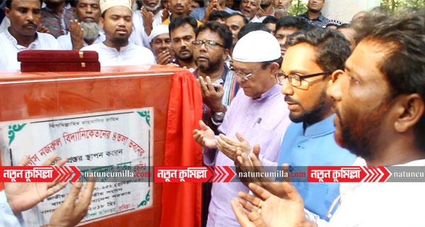 কুমিল্লায় নজরুল-নার্গিস বিদ্যানিকেতনের ভিত্তি প্রস্তর স্থাপন