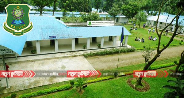 বাইউষ্ট কুমিল্লা আন্তর্জাতিক মানের এক অনন্য শিক্ষা প্রতিষ্ঠান