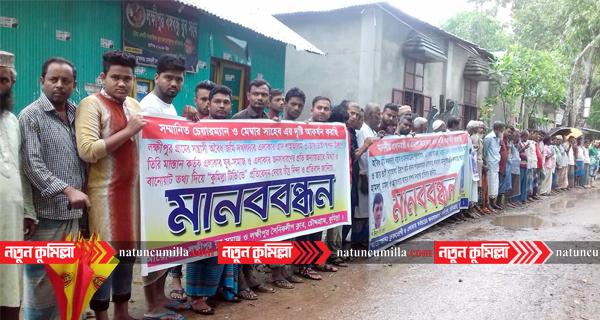 চৌদ্দগ্রামে জমি দখলকারী ২ ভাইয়ের বিরুদ্ধে গ্রামবাসীর মানববন্ধন