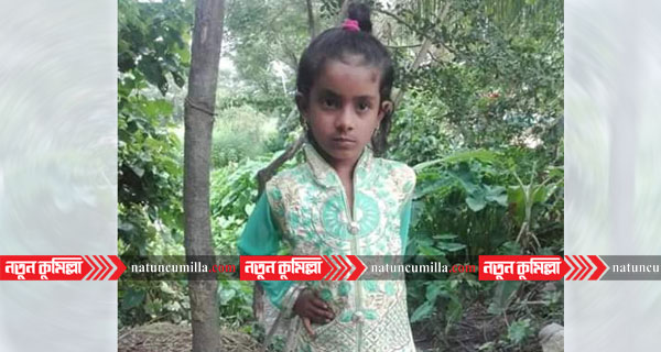কুমিল্লায় নিখোঁজ স্কুল ছাত্রীর লাশ মিললো পুকুরে