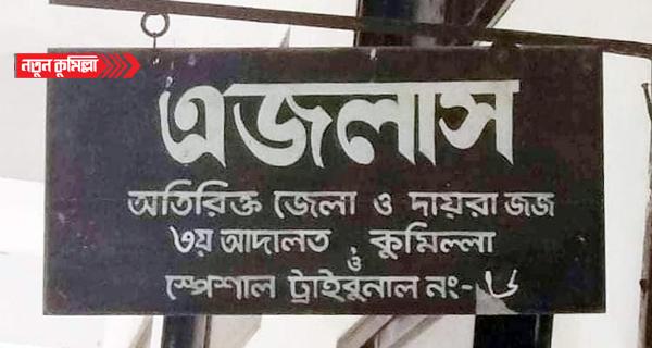 কুমিল্লায় এজলাস কক্ষে আসামি হত্যা মামলা ডিবিতে হস্তান্তর