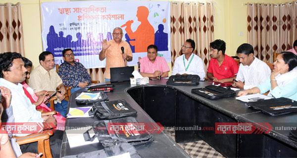 কুমিল্লায় স্বাস্থ্য সাংবাদিকতা বিষয়ক দিনব্যাপী কর্মশালা
