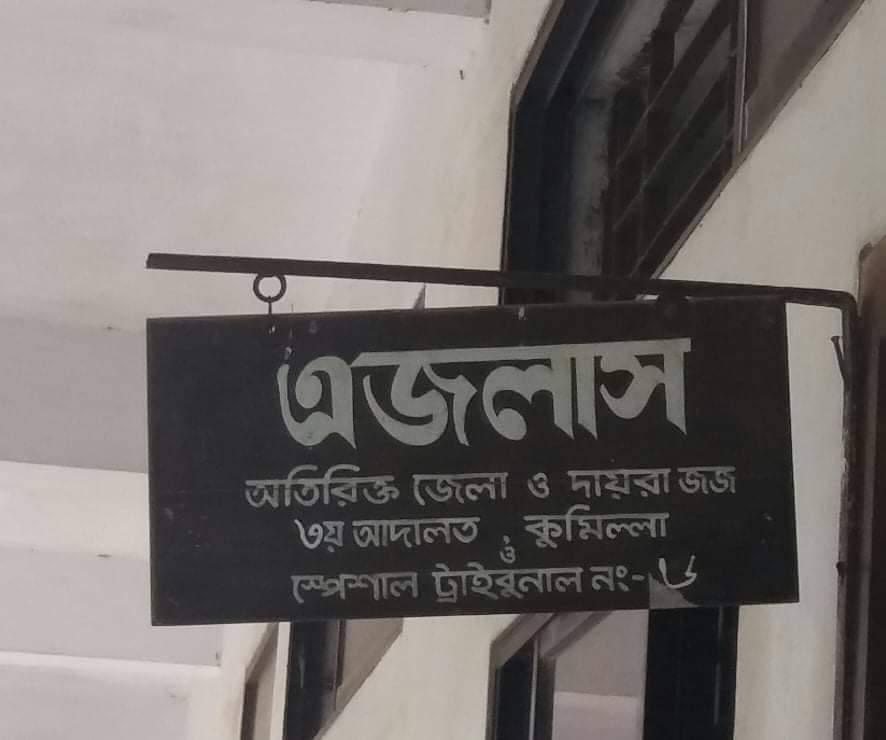 কুমিল্লায় আদালতের এজলাসে ছুরিকাঘাতে হত্যা