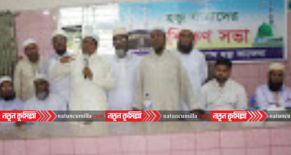 কুমিল্লায় হজ্ব যাত্রীদের প্রশিক্ষণ অনুষ্ঠিত
