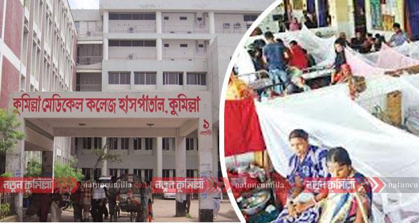 কুমিল্লা মেডিকেল কলেজে প্রতিদিন আসছে ১৭ ডেঙ্গু রোগী