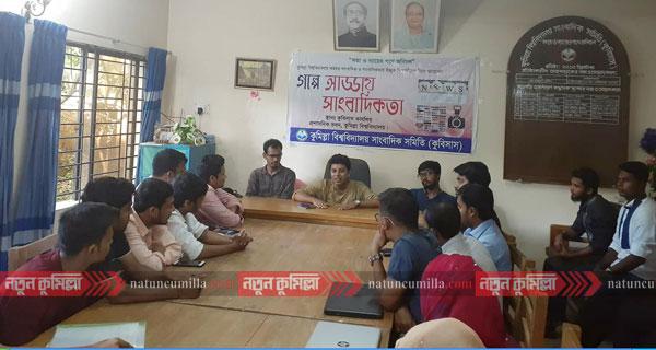 কুমিল্লা বিশ্ববিদ্যালয়ে সাংবাদিকতা বিষয়ক কর্মশালা অনুষ্ঠিত