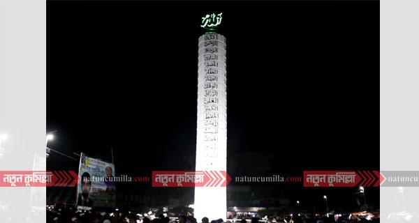 কুমিল্লায় দৃষ্টিনন্দন 'আল্লাহু চত্বর'র শুভ উদ্বোধন