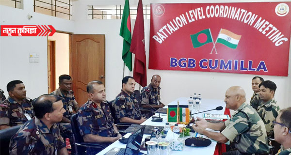 কুমিল্লায় বিজিবি-বিএসএফের মধ্যে সমন্বয় সভা অনুষ্ঠিত