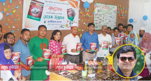 ভিক্টোরিয়া কলেজে 'ক্যাম্পাস বার্তা'র মোড়ক উন্মোচন