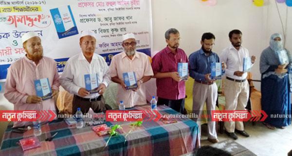 ভিক্টোরিয়া কলেজে 'তামাদ্দুন' এর মোড়ক উন্মোচন