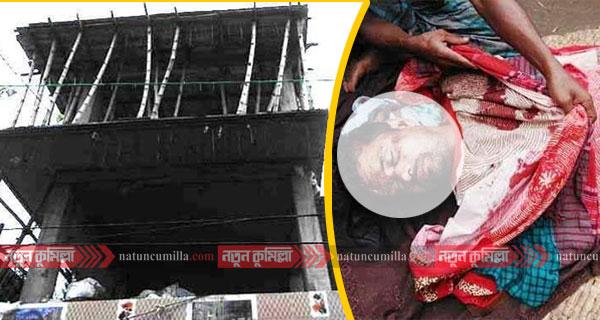 কুমিল্লায় সেন্টারিং খুলতে গিয়ে নির্মাণ শ্রমিকের মৃত্যু