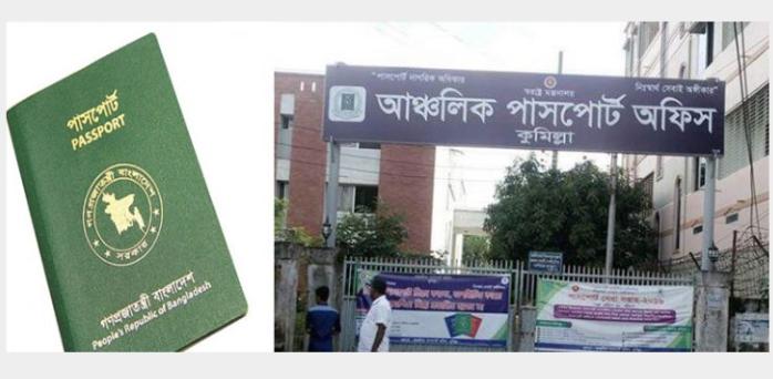 কুমিল্লায় পাসপোর্ট অফিসের অনিয়ম কমেনি