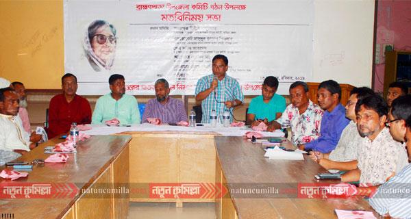 নির্মূল কমিটি'র ব্রাহ্মণপাড়া উপজেলা কমিটি গঠন
