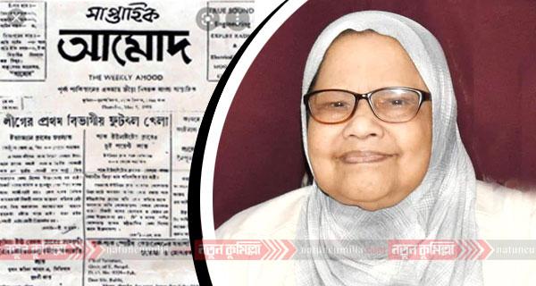 আমোদ উপদেষ্টা সম্পাদক শামসুননাহার রাব্বীর ইন্তেকাল